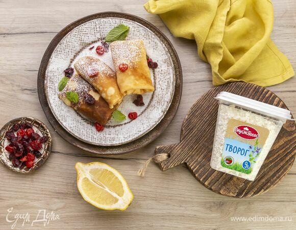 Конвертики с творогом и вялеными ягодами