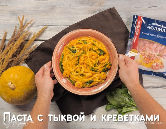 Паста с тыквой и креветками