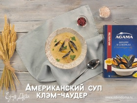 Американский суп клэм-чаудер