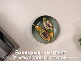 Баклажаны на гриле с арахисовым соусом