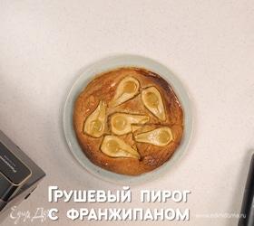 Грушевый пирог с франжипаном