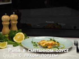 Рыба в сметанном соусе с луком-пореем