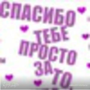 Любовь Маковеева