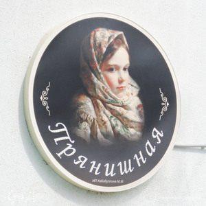 МариАнка