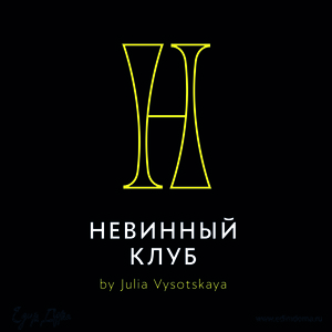 Невинный клуб Юлии Высоцкой