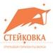 Стейковка